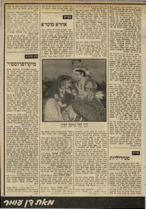 העולם הזה - גליון 2315 - 13 בינואר 1982 - עמוד 68   כהו יוצא ללימודיו ולחייו בג׳נבה (״אז ביי דוי״ ״ ל א־יי היא לקתר, קודם לכו בייתקר לב : את מגעה עם ייחביי׳ הסיבבת? 5 5״ חי • להשמין וחייה התמקדו מסביב לצ י י ״ י