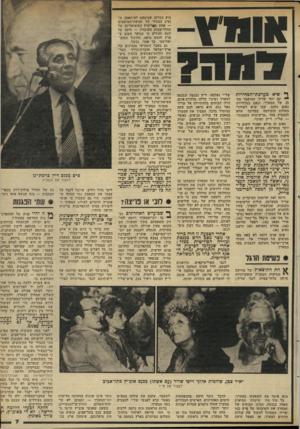 העולם הזה - גליון 2315 - 13 בינואר 1982 - עמוד 7 | ^ שבועיים האחרונים נק- ״ טו יוני־המערך יוזמה לחיזוק השפעתם בתוך המערך. … עלה על כולם המועמד מס׳ 16 של המערך, אריה נחמקין, שהש־ לשעבר, שקנה את עולמו במפ״ם כאשר
