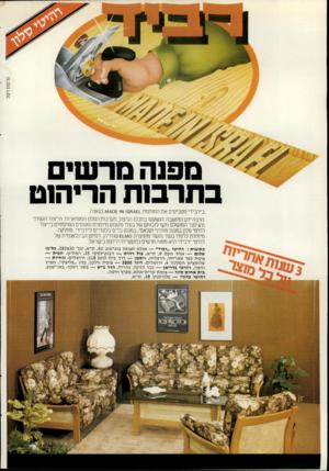 העולם הזה - גליון 2315 - 13 בינואר 1982 - עמוד 71   פרסום ויטל מ9נה מרשי בתרבות הריהוט ב״רביד״ מטביעים את החותמת /\£1מ5ו גוו /\0£ו/וו בגאוה. הרבה ידע ומחשבה הושקעו בתכנון ועיצוב מערכות הסלון המפוארות. הייצור