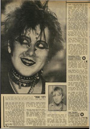 העולם הזה - גליון 2315 - 13 בינואר 1982 - עמוד 74   אותם. כל האהבה הלכה לאחותי, שתמיד עשתה מה שהורי רצו שתעשה. אבי הייתי מרדנית מטבעי. התלבשתי בצורה מוזרה, רציתי להיות מקובלת, ניסיתי בכל כוחי למשוך תשומת־לב כדי