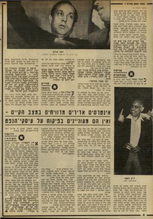 העולם הזה - גליון 2315 - 13 בינואר 1982 - עמוד 8   — מה עטק מודע• ? (המשך מעמוד )4 יקר יותר. ההצעות הופנו אל מודעי קודם נסיעתו למכסיקו, וקבלת אחת מהן היתד. עשוייד. לחסוך כסף רב למדינת ישראל. אף־על־פי־כן התקבלה