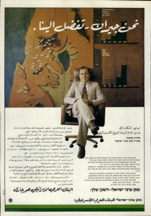 העולם הזה - גליון 2316 - 20 בינואר 1982 - עמוד 11 | אליהו אשכנזי מנכ״ל בנק ערבי ישראלי >/ע 1X 1-<^3-2^4נ1 3331 ג*_^ 123ן_33\_31 *-ג^׳3׳•<1^ 3*3ל>>_1x23 4< 3 ^133~353 <_£ב ז 3 3ס ׳_1ב^_5^* 111 3313 אנחנו בבנק