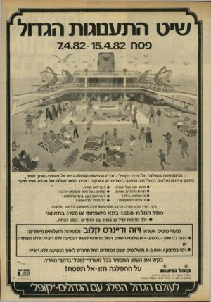 העולם הזה - גליון 2316 - 20 בינואר 1982 - עמוד 15 | ושיט הרמ\טג1תהגדול ן 7.4 .82 - 15.4.82 0 0 9 ~ חגיגת פס ח בהפלגה מלכותית-״קופל׳,חברת הנסיעות הגדולה בישראל, מזמינה אותך לסייר # במשך 8ימים נפלאים בנמלי הים