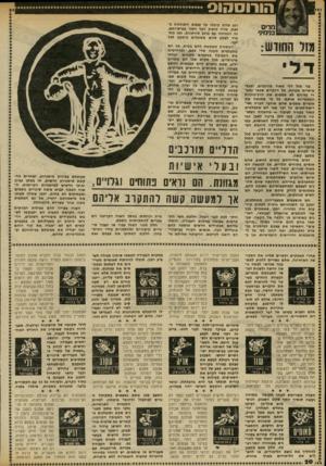 העולם הזה - גליון 2316 - 20 בינואר 1982 - עמוד 20 | הו רו ס הנ ס מדים בנימיגי 1מול החודש : בני מזל דלי מאוד מורכבים, ובעלי אישיות מגוונת. כל הדברים שכבר נאמרו עליהם לא ממצים את הרב״גווניות המאפיינת אותם. כל מי
