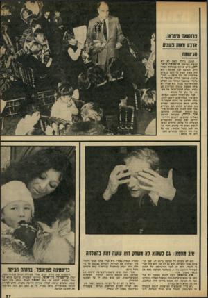 העולם הזה - גליון 2316 - 20 בינואר 1982 - עמוד 27 | בתסו 1 ₪ד 0ו אן: ארבעמאות 11(3ד 0 חג־ שמח חגיגה גדולה כזאת לא ידע הנשיא הצרפתי, פרנסואה מיט־ראן, מיום שניצח במערכת הבחי־רות. והסיבה לכך פשוטה: הוא היה פשוט