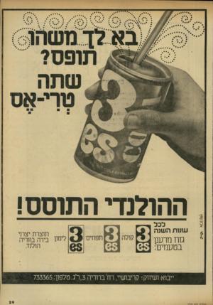 העולם הזה - גליון 2316 - 20 בינואר 1982 - עמוד 29 | אסמן ג״ץ ההולנדי ה תו ס ס! לכל עונות השוה גזוז מרענן בטעמים: תוצרת יצרני בירה בווריה הולנד. ייבוא ושיווק! קריבושיי, רח׳ברוריה ,3ר׳ג.טלפון 733365: המולח