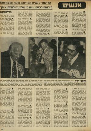 העולם הזה - גליון 2316 - 20 בינואר 1982 - עמוד 31 | ) •0 *1111 1כשבא נשיא־המדינה, יצחק נכון, לבית ראש־ה־ממשלה לערוך ביקור־חולים אצל מנחם כגין, ביום רביעי שעבר, הוא נתקל בכניסה לדירה בשר־המוץ, יצחק שמיר. הם