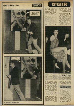 העולם הזה - גליון 2316 - 20 בינואר 1982 - עמוד 33 | אנ שינו הל הוא צרפתי, הטבחים הם בריטיים, השוטרים הם גרמ נים, הזונות הן שווייציות, וה תחבורה היא איטלקית. | 8אחת המסקנות שהסיק הוועד־המנהל של רשות־השי־דור מפרשת