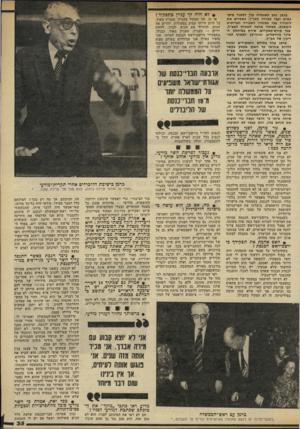 העולם הזה - גליון 2316 - 20 בינואר 1982 - עמוד 35 | ברמן נסע לאנגליה כדי ללמוד מיש- פסים ועבד כמורה לתנ״ן; כשסיים את לימודיו עבד כמזכיר האגודה הבריטית לימאות. כשחזר ארצה הצטרף לאב״ל, עבר קורס־מפקדים, שירת במיחלק