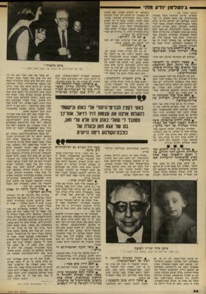 העולם הזה - גליון 2316 - 20 בינואר 1982 - עמוד 36 | — ג׳נטלמ! יודו! מת (המשך מעמוד )35 רפואיות על־כך שמודעי סובל מבעיות פסיכולוגיות. אני עומד להשיב לו, שב- וויכוח הפוליטי יש למילים פירוש שונה מאשר באנציקלופדיה