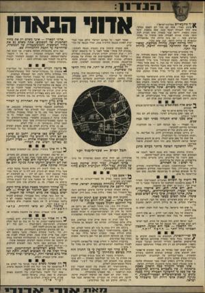 העולם הזה - גליון 2316 - 20 בינואר 1982 - עמוד 37 | אד י הנאחן * ( יף מתעשרים במדינת־ישראל ן פשוט מאוד: אתר! קם בכל יום השכם בבוקר. אתה הולך לעבודה ועובד קשה. אתה מתאמץ, עובד שעות נוספות, ורואה שכר בעמלן. אתה