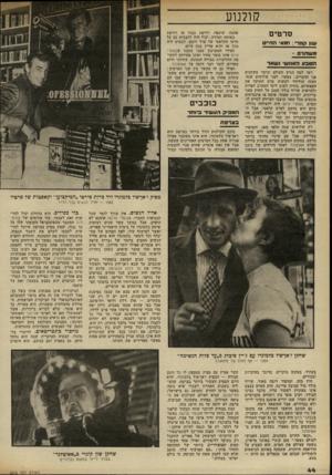 העולם הזה - גליון 2316 - 20 בינואר 1982 - עמוד 44 | קולנוע סרטים עוון קו1ז־ : 1תנא ה ח ,6ם משח!- , הטבע האנזש׳ ראו למה הגיע העולם וכיצד משתנים פני הדברים: כאשר, לפני שלושים שנה, העזה הוליווד לעשות סרט התוקף את