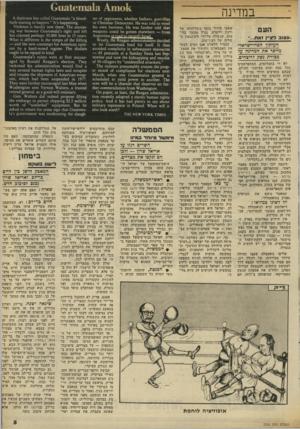 העולם הזה - גליון 2316 - 20 בינואר 1982 - עמוד 5 | במדינה העם עצוב רזג״ן ואז העיתון הפרדישראלי מייסר את המדינה ע? מפירת נשק 7רוצחים. לא די בתצלומים, המתפרסמים׳ בכל כמה ימים בעיתוני העולם, שבהם מופיעים חיילי
