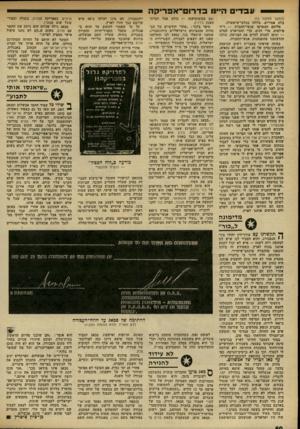העולם הזה - גליון 2316 - 20 בינואר 1982 - עמוד 50 | עבדים!היינו בדרוס־אפריקה (המשך ממעוד )13 בלת אסירים, מלווה בכלבי־מישטרה. אליהם הצטרפו אנשי־החברה — ד״ר פילפיס, מרי הניס, עדי וסטיוארם שמיט — וניסו למנוע לקיים
