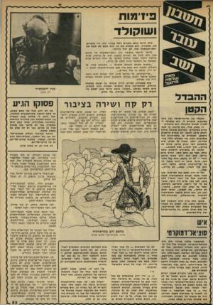 העולם הזה - גליון 2316 - 20 בינואר 1982 - עמוד 53 | פידמוח ושוקולד עי ב & ה פ ו 11 -ןגי הקטן ההבדל בין מדינת-ישראל ובין בית- משוגעים, אומרים לי, הוא שבמוסד האחרון לפחות ההנהלה היא נורמלית. … אני, למשל, לא