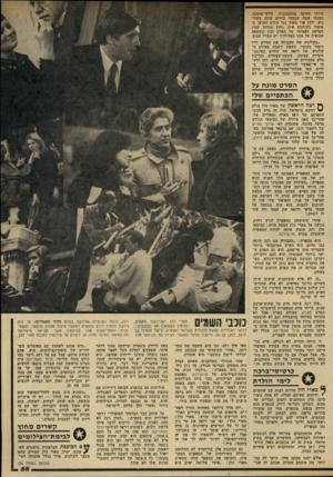 העולם הזה - גליון 2316 - 20 בינואר 1982 - עמוד 55 | הייתי עסוקה בהתבוננות בלתי-פוסקת. הבנתי שמה שטבעי בחיים שונה בקול נוע. ולכן אני מאוד נגד הזרם הטוען כי איפור בקולנוע אינו נחוץ מכיוון שבין המראה האמיתי של האדם