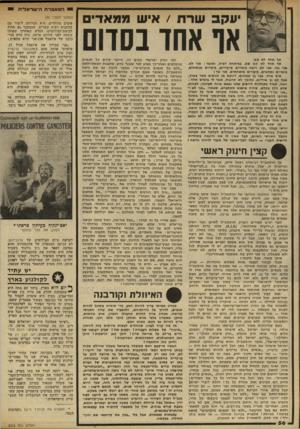 העולם הזה - גליון 2316 - 20 בינואר 1982 - עמוד 56 | המאפרת הי שרא לי ת שרת /אי שממא די ם אחד בסדום אף אחד לא קם. אף אחד לא קם שם, בפיתחת רפיח, ואומר: אני לא. אני נגד. אני לא רוצה פיצויים שיקריים, פיצויים