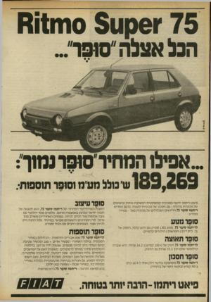 העולם הזה - גליון 2316 - 20 בינואר 1982 - עמוד 6 | 75־ו >6ן ו 0 § 1חו1ו 6 הנל אצלה ״סופו״״ *>•1.1111 ..אפילו המחיר ׳סופרנמוך״: 189.209 סומללמט ״ נווסוסותוססות•. פיאט ריתמו ידועה כמכונית קומפקטית המשלבת נוחות