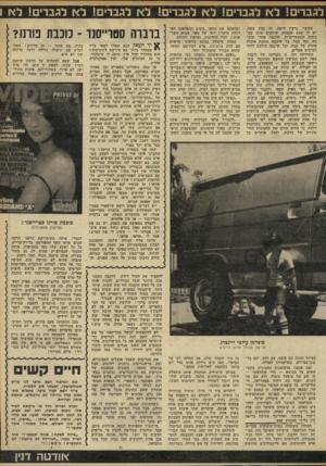 העולם הזה - גליון 2316 - 20 בינואר 1982 - עמוד 61 | ׳גברים! לא לגברים! לא לגברים! לא לגבר•! לא לגברים! לא הקיצר, גרעין חיטה, זד, עסק קשה. יש לו שבע שכבות. שוחקים אותו במ כונות התעשייתיות, שיכבה אחרי שיכ בה׳ כמו