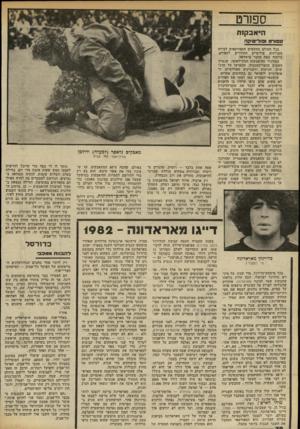 העולם הזה - גליון 2316 - 20 בינואר 1982 - עמוד 70 | ספח־ט היאבקות ס סו רטו 3ודינ<^ 3ה בכל העולם מתקשים הספורטאים לברוח מעניינים פוליטיים החודרים לספורט. בייחוד קשה הדבר בישראל. בטורניר ההיאבקות הבין־לאומי, שנערך