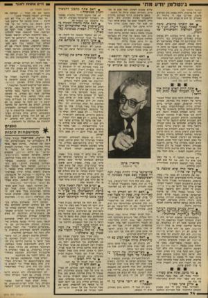 העולם הזה - גליון 2316 - 20 בינואר 1982 - עמוד 74 | —י ג׳ 1טדמן יודו! מחי (המשך מעמוד )36 לבר של פרוצות, ולווה מאחת מהן חמישים פראנק. אחר־כך אמר לי שיחזיר לה מאתיים. כך הוא חי האיש הזה, איש מאוד מיוחד. • אם