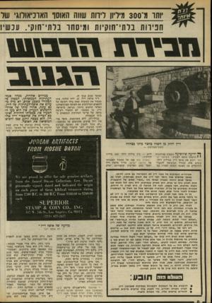 העולם הזה - גליון 2316 - 20 בינואר 1982 - עמוד 8 | שוד־העתיקות חיה ביזנס גדול. … חשף, גילה ודרש במשך שנים להפסיק את שוד־העתיקות של דיין.