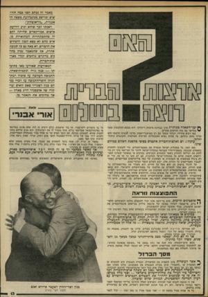 העולם הזה - גליון 2317 - 27 בינואר 1982 - עמוד 13 | מאמר זה נכתב לפני כמה חוד־שים ופורסם בכתב־העת בשפה ה־אנגלית ,״ניו־אוטלוק״. דאגתי לכך שהוא יגיע לידיעת אישים אמריקאיים שהיתה להם יד בהתפתחויות המתוארות בו. איש