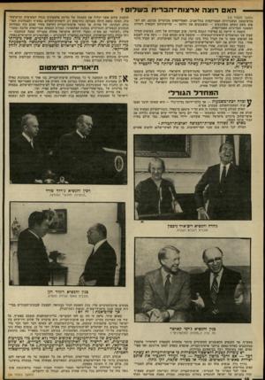 העולם הזה - גליון 2317 - 27 בינואר 1982 - עמוד 14 | האם רוצה א רצו ח־ ה ב רי ת ב שלו ם * (המשך מעמוד )13 בוושינגטון ובשגרירות האמריקאית בתל-אביב. האמריקאים מכרכרים סביבם. הם יוצ אים משם כשהם משוכנעים — ומשכנעים