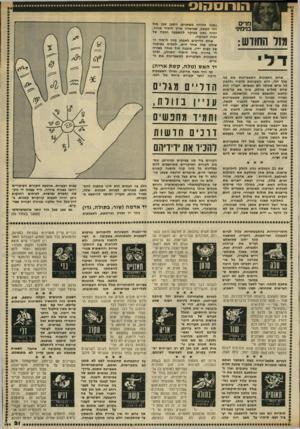 העולם הזה - גליון 2317 - 27 בינואר 1982 - עמוד 21 | הדים בנימיני 1מזל החודש: נתוני הלידה משתנים. ויתכן שבן מזל דלי למשל, שביסודו שייך ליסוד אוויר, יהיה נתון בעיקר להשפעה חזקה של יסוד האדמה. אחת הדרכים לאבחן מהו