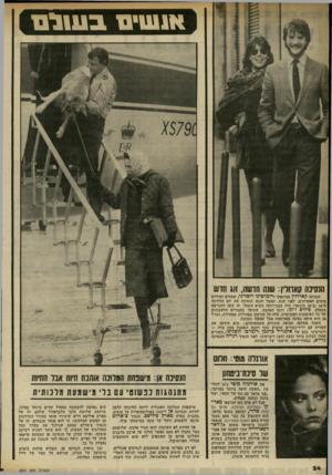העולם הזה - גליון 2317 - 27 בינואר 1982 - עמוד 24 | ם11ו1ים בעולם הנסיכה סאזזלין: שש חדשת 111111111 , הנסיכה קארולין ממונאקו ורוכרטינו רוסליני, שמחים ועולזים בימים האחרונים. לפני שנה, כאשר חגגה הנסיכה את יום