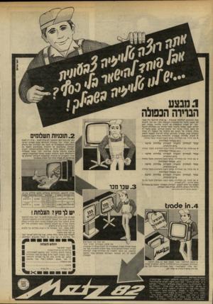 העולם הזה - גליון 2317 - 27 בינואר 1982 - עמוד 30 | יואל אביטל הברירה הנמלה אתת משתוקק לטלויזיה צבעונית -אן פוחד להישאר בלי בסף? לא תכננת כראוי את ההוצאות הקבועות שלוי אין דבר. לחברת ״מ׳ן׳ יש תכנית המאפשרת לך