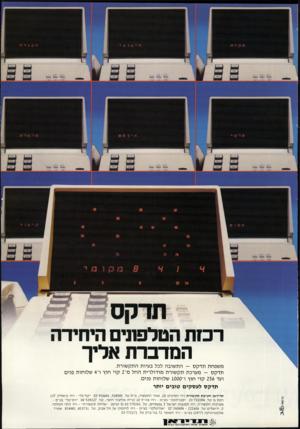 העולם הזה - גליון 2317 - 27 בינואר 1982 - עמוד 37 | רכזת הטלפתי היחידה המדברת אליך משפחת תדקס -התשובה לכל בעיות התקשורת. תדקס — מערכת תקשורת מודולרית החל מ־ 2קוי חוץ ו־ 4שלוחות פני ועד 256 קוי חוץ ו־ססס! שלוחות