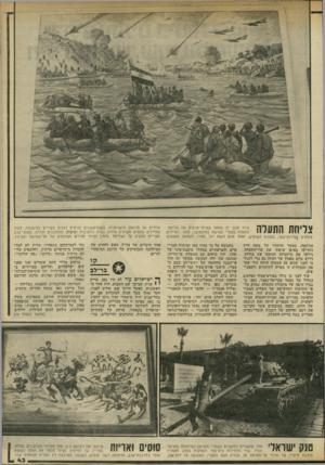 העולם הזה - גליון 2317 - 27 בינואר 1982 - עמוד 43 | צליחת התעלה ציור ענקי זה מתאר בפרטי־פרטיס את צליחת־התעלה בצהרי השישה באוקטובר .1973 ,החיילים צולחים בסירות־גומי, בעזרת משוטים, ואחד מהם נושא דגל מצרי. משמאל