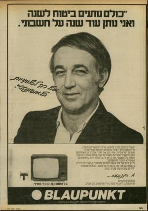 העולם הזה - גליון 2317 - 27 בינואר 1982 - עמוד 44 | ״בולם מתני ביטנה לעונה נאני עת[ שד שנה על חשבנני. ד ובר ״אצלי בחנות, תוכל למצוא טלוויזיות של הפירמות הידועות ביותר. יש לי גרמניות, יפניות, אמריקניות ואפילו