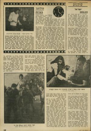 העולם הזה - גליון 2317 - 27 בינואר 1982 - עמוד 45 | קולנוע מיליונר בצרות ישראל סרט או תו 1ט י נוער! בת 17 הוא סרט המשול לזנב של דרקון. כל מה שהצופה יראה בו יהיו תנועות קטנות ונמרצות מאוד של קבוצת אנשים קטנה,