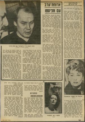 העולם הזה - גליון 2317 - 27 בינואר 1982 - עמוד 46 | קולנוע (המשך מעמוד )45 קים ומפורסמים יותר נוטים לרכוש לעצ מם לאורך הדרך. אחרי חיפושים ארוכים מצא פיתרון אידיאלי לשלושת הצעירים, כאשר הגיע לבית־הספר התיכון