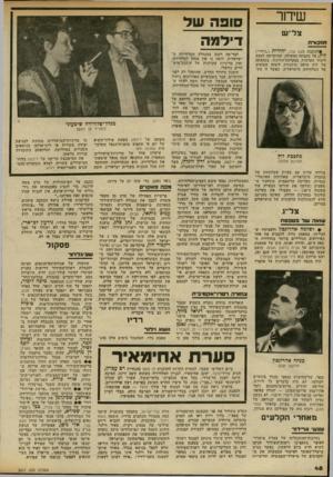 העולם הזה - גליון 2317 - 27 בינואר 1982 - עמוד 48 | שיחר סו פהשד די למה צליזש חז כו ר ח ;#לכתבת מבט שני, יהודית (״ג׳ודי״) לוץ, על כתבתה המעולה, שהוקדשה למצב לימוד הערבית במערכת־החינוך. בכתבתה של לוץ היתה תיזכורת