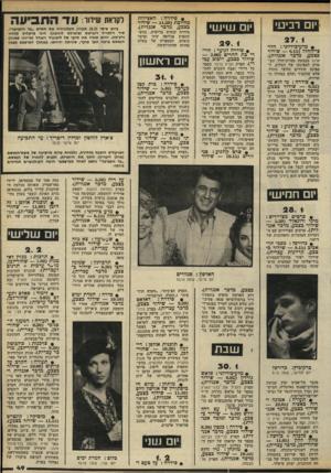 העולם הזה - גליון 2317 - 27 בינואר 1982 - עמוד 49 | יו םרביעי • מדע-כידיוני: חלו־צי־החלל 6.15 שידור כצבע, מדבר אנגלית). ארגו מבצעת סטיית־חלל ונצ מדת לספיגתו של דסלוק. לספינה חודרים חלוצי החלל, אלא שוונצ׳ר נעלם