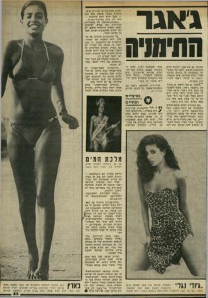 העולם הזה - גליון 2317 - 27 בינואר 1982 - עמוד 53 | ג א גו ־ ה תינוני ה שיניתי גם את שמי, לטובת עולם הדוגמנות הנוצץ, לשם יותר ממוס חר, המתנוסס על כרטיס הביקור שלי,״ והיא מושיטה אותו בגאווה. ״ג׳אגר, ג׳ לג׳ודי,