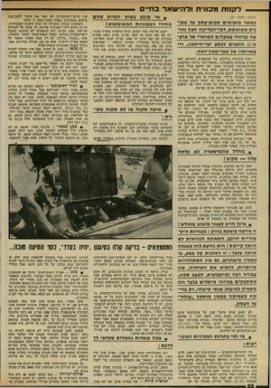 העולם הזה - גליון 2317 - 27 בינואר 1982 - עמוד 58 | ל קוו תמסרת ולהי שאר בת״ 9מי קובע בשוק הפרוע מהס (המשך מעמוד )57 מכי־על סכוס־עתק מוציאים כאשר מחירי המכוניות המשומשות? גית משומשת, דמי־הבדיקה הכה נחו־ישנם