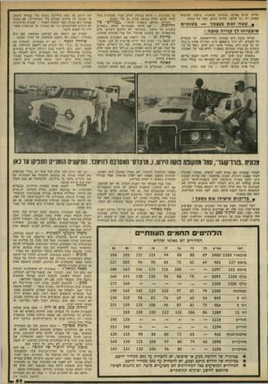 העולם הזה - גליון 2317 - 27 בינואר 1982 - עמוד 59 | שלוש שנים אמינה מבחינה מכאנות, ביטוח למיקרה תאונה יש, כך שלפני שלוש שנים, חבל על הכסף. כל המכונית — היתד, צביעה. אולם סביר שמכונית מעל חמש שנים תהיה צבועה שנית
