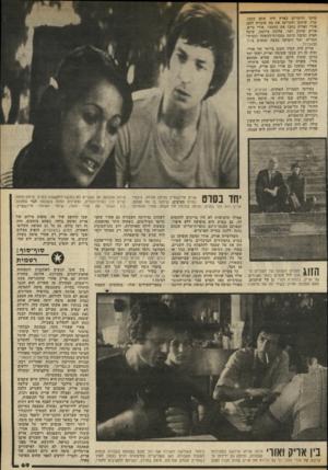 העולם הזה - גליון 2317 - 27 בינואר 1982 - עמוד 69 | מיתר היוצרים בארץ היה שהם כתבו, שרו, שיחקו והסריטו את מה שקורה להם. אורי ואריק כתבו את החומר, אורי ביים, •אריק שיחק ושר, אלונה צילמה, שיסל הפיק וסימה היתד,