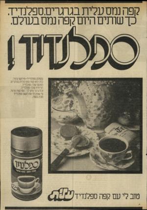 העולם הזה - גליון 2317 - 27 בינואר 1982 - עמוד 7 | קפה נמס עלית בגרגרימספלנדיד. כך שותים היום קפה נמס בעולם. בעולם, ספלנדיד -פירושו נהדר. כזה הוא קפה נמס עלית בגרגרים. הטעם שלו-ספלנדיד. הניחוח שלו-ספלנדיד. וכל