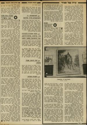 העולם הזה - גליון 2317 - 27 בינואר 1982 - עמוד 74 | עירו ש ל סעיד (המשך מעמוד )43 בריטיים מתקדמים ברחוב, ומולם מתייצ בים בני־ממקום, מאחרי.מיתרסים מאולת רים, וממטירים עליהם אש צולבת. ממו נות על הקירות ממחישות את
