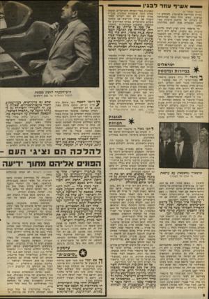 העולם הזה - גליון 2317 - 27 בינואר 1982 - עמוד 8 | אש״ף עוזר דבגין (המשך מענווד )6 (שרות המודיעין כבושים. באופן גם מעזרתן של יימות, המנצלות שלהן.״ מר סרטאווי סירב לציין לאילו מדינות ערביות׳ הוא מתכוון, אולם