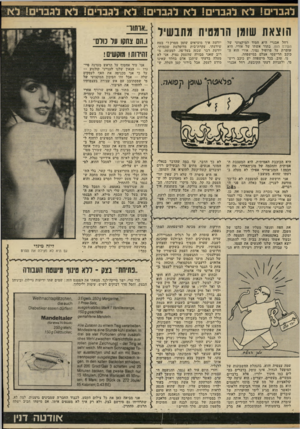 העולם הזה - גליון 2319 - 10 בפברואר 1982 - עמוד 47 | (תבשיל ..1הם צחקו על כולם רחל אבנרי היא הסוד המיקצועי של העולם הזה. … ולעניות דעתי הקובעת, רחל אבנרי יודעת איך מוציאים ׳שומן