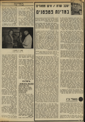 העולם הזה - גליון 2319 - 10 בפברואר 1982 - עמוד 56 | .״ זוהר, כרך ג׳ עמוד .)1190 פיטפוטים לא מתוחכמים אלה אינם עושים כבוד כל הכבוד, יוסי שריד, על שאינך מוכן להישחט גדול לישראל, אשר כמו בברוד לא יכול להיות בה על