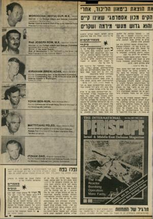 העולם הזה - גליון 2319 - 10 בפברואר 1982 - עמוד 9 | התחנה הראשונה בדרכו של ישראלי היתה, ככל הנראה, במישרדו של מוטה גור, בבניין כור. … כסו מוטה גור, היה גם הוא בעבר נספח צבאי בשגרירות ישראל בוושינגטון. … מוטה גור