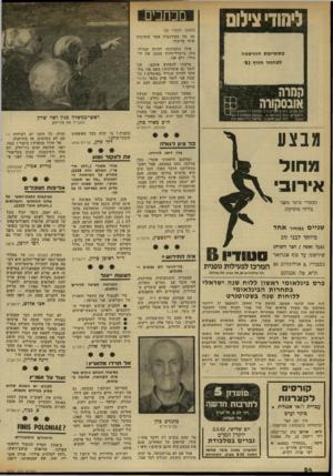העולם הזה - גליון 2321 - 24 בפברואר 1982 - עמוד 24 | ודאי ! אבל אם לא בני-הנוער, מי יהיה התירוש התוסס, הגולש לכל עבר, אמריקה רציתם?