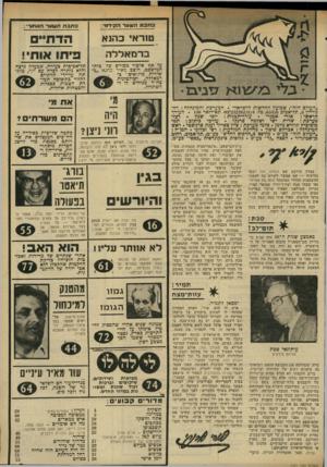 העולם הזה - גליון 2321 - 24 בפברואר 1982 - עמוד 3 | מכיוון שמילאנו תפקיד מרכזי בפרשת עמוס בן־גוריון. לפני 25 שנים, שהיא מוקד הוויכוח, שאלו אותי כמד. … הטלוויזיה הישראלית הכינה לאחרונה כתבה על פרשת עמוס